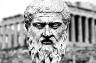 Платон – высказывания и афоризмы