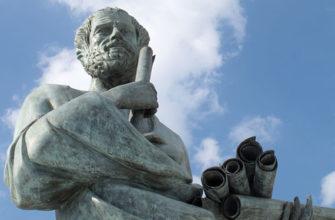 Аристотель - цитаты и афоризмы